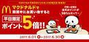 2702 - 日本マクドナルドホールディングス(株) >楽天ヘビーユーザーです。ポイントが使えるようになるということで参戦します。よろしくお願いしま
