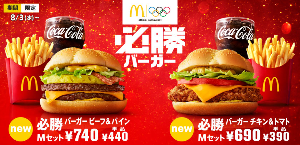 2702 - 日本マクドナルドホールディングス(株) 昨年、オリンピックは8/22(月)に終了していたけど、8/27に行ったらまだ「必勝バーガー」あった。
