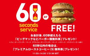 2702 - 日本マクドナルドホールディングス(株) 【 5年前(2013年) 】 この時期、 「ENJOY!60秒サービス」 なんてのがあった。 株主優