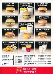 2702 - 日本マクドナルドホールディングス(株) 1985年当時のメニュー