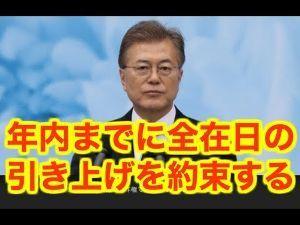 3402 - 東レ(株) > G20が間もなく始まる、韓国ムン大統領と在日の方々と出会いの会談も行われる。   在日の帰