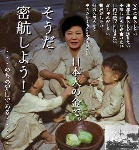 3402 - 東レ(株) >日韓の人の交流はなくなる。日本が汚れなくなるから万々歳だ。   在コの返却もお忘れなく。
