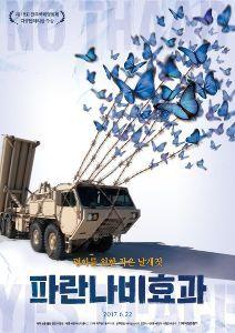 3402 - 東レ(株) 東レは青い蝶のCM をTVで流してるけど、韓国の映画で青い蝶はを反米かつTHAAD反対を表現してるこ