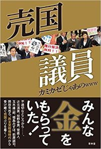 3402 - 東レ(株) > 何故、日本の国益を守らないんだろうか、  そりゃ良い事がいっぱいあるからでしょう。