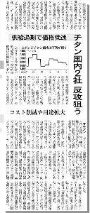 5726 - (株)大阪チタニウムテクノロジーズ 今日の日経朝刊。チタンの価格の読み方が分かったので貼っておく。