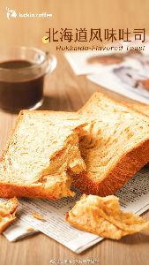 LK - ラックイン・コーヒー 新メニューだそうです。 「北海道風トースト」  「コクのある食感。メープルシュガーの香り。一口食べる