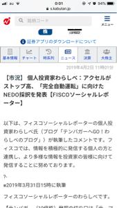 6730 - (株)アクセル わらしべさん❗️😆アクセル全開💕