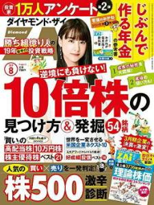 6730 - (株)アクセル ダイヤモンドZai8月号 「10倍株」期待の銘柄に選定🌸