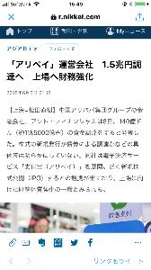 2330 - (株)フォーサイド 「アリペイ」は上場思惑  「アリペイ」運営会社 1.5兆円調達へ 上場へ財務強化  nikkei.c