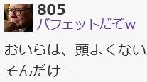 3994 - (株)マネーフォワード 明日も上がるといいですね!  【バフェットだぞw】 とうとう、自分がバカだと白状しました(笑)