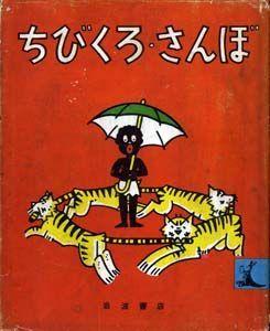 生き物山手線ゲーム 13.虎  虎がグルグル回ってバターになるという話で 有名なちびくろサンボ よくこの話は小学校低学年