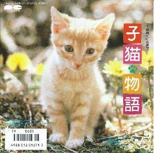 生き物山手線ゲーム 10.畑正憲さん  ムツゴロウさんの愛称で有名な作家 1986年フジテレビ制作で原作脚本担当の子猫物