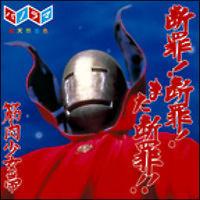 生き物山手線ゲーム 4.大槻ケンヂさん  ロックバンド「筋肉少女帯」と言うバンドのボーカルで、その「筋肉少女帯」の  ミ