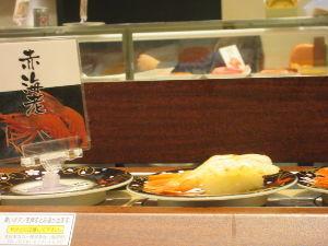 生き物山手線ゲーム 20.海老  回転寿司ではトロばかりでなくエビも回っています。 知らなかったのですが「回転えび固め」