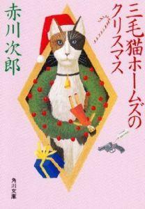 生き物山手線ゲーム 5.赤川次郎先生  人気ミステリー「三毛猫ホームズ」シリーズの作者です。  カーマニアさん、こんにち