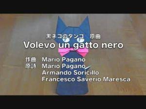 """生き物山手線ゲーム 2.Mario Pagano  「黒ネコのタンゴ」のオリジナル曲 """" Volevo un"""