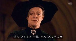 生き物山手線ゲーム 8.J.K.ローリング  ご存知「ハリーポッターシリーズ」の作者です。ハリーポッターの入学しているホ