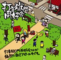 生き物山手線ゲーム 11.大澤敦史さん  「打首獄門同好会」と言うロックバンドのボーカル、ギターで、その「打首獄門同好会