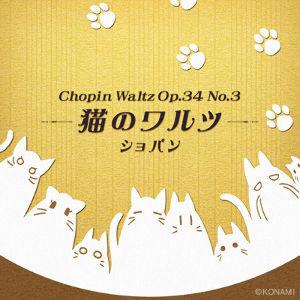 生き物山手線ゲーム 6.フレデリック・ショパン  「小犬のワルツ」はショパンの有名曲の一つですが、 同じピアノ曲で『猫の