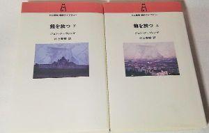 生き物山手線ゲーム 17.熊を放つ  ジョン・アーヴィング1968年のデビュー作。小説です。 「ガープの世界」、 「ホテ