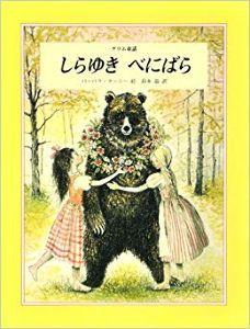 生き物山手線ゲーム 14.しらゆき べにばら  グリム童話の1篇。 熊を助けたしらゆきとべにばらの姉妹は、のちにヒゲを挟