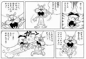 生き物山手線ゲーム 19.レッツラゴン  赤塚不二夫作のナンセンス漫画。 主人公のゴンは兄のア太郎、デコッ八、おそ松、チ