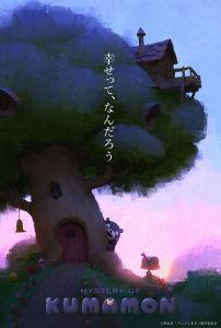 生き物山手線ゲーム 18.「MYSTERY OF KUMAMON」  来年公開予定の『くまモン』アニメ化作品です。制作ス