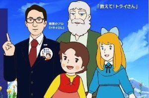 ★★★アニメ関連山手線ゲーム☆☆☆ 5. アルプスの少女ハイジ × 家庭教師のトライ    ハイジは1974年放送のアニメで