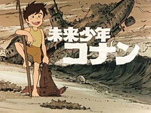 ★★★アニメ関連山手線ゲーム☆☆☆ 8.コナン(小原さん)   NHKで放送の「未来少年コナン」より。  主役の少年コナンの声を担当され
