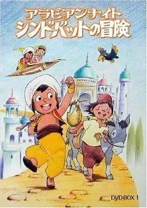 ★★★アニメ関連山手線ゲーム☆☆☆ 7.シンドバッド(小原さん)  アラビアンナイトシンドバッドの冒険 確か日本アニメーションがたちあげ