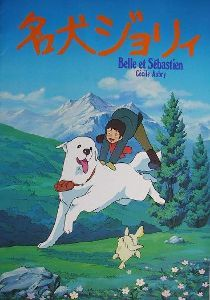 ★★★アニメ関連山手線ゲーム☆☆☆ 1.セバスチャン(小原乃梨子さん)  名犬ジョリィから ジョリィと一緒に旅する少年