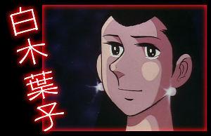 ★★★アニメ関連山手線ゲーム☆☆☆ 9.白木 葉子     「あしたのジョー」より、ヒロインです。   日本有数の大富豪である白木財閥の