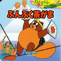 ★★★アニメ関連山手線ゲーム☆☆☆ 13.分福茶釜  狸が茶釜に化ける話ですが、 群馬県館林市の茂林寺に伝わる話  放送初期にでました。