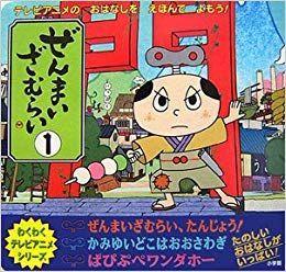 ★★★アニメ関連山手線ゲーム☆☆☆ 2.ぜんまいざむらい(鈴木晶子さん)  「ぜんまいざむらい」からです!!