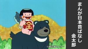 ★★★アニメ関連山手線ゲーム☆☆☆ 20.金太郎  AUのCMキャラの三太郎で桃太郎、浦島太郎でてきたのでこれをあげます。  足柄山の金