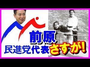 民主党いらない > 小池新党「希望の党」は民進党離党者にとってまさに「希望の党」(*^-^*)   後ろから前