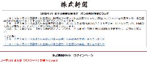 4765 - モーニングスター(株) 株主優待での【 株式新聞Web版 】利用が、 「4月末で切れていた」のを、今気づいた。 昨年は1年間