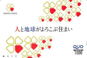 1420 - サンヨーホームズ(株) 【 株主優待 到着 】 100株 1,000円クオカード -。