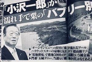 普天間基地移設問題 ◆ ◆ あれれ・・・・ 小沢は辺野古反対派じゃなかったの・・・ ???????   ワハハ ・・