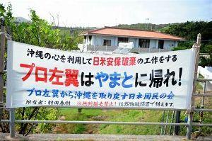 普天間基地移設問題 騒いでいるのはいつも通り朝日新聞&毎日新聞ぐらいか・・ w