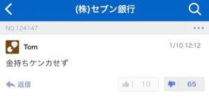 8342 - (株)青森銀行 自分の発言さえも守れないバカ犬だから 通報されて当然www 金持ちは喧嘩せず? ならTom、貴様は貧