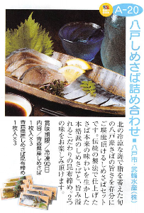 8342 - (株)青森銀行 【 株主優待 到着 】 選択した「八戸しめさば詰め合わせ」 (ヤマトクール便)。 ※長期保有予定です