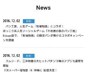 3739 - コムシード(株) そろそろヤル気見せてきてますか?  「CRスーパー海物語 IN 沖縄4」アプリを2016年12月上旬