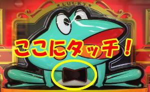 3739 - コムシード(株) ニューパルサーSPIIの蛙のように、コムコムもホップステップジャンピングーググー!(´