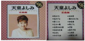 オババの思い出の一曲      (^m^ゞ  オババはね 昭和の歌の レコード盤 8トラカセットテープ カセットテープ C