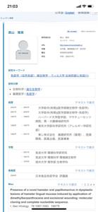 7612 - (株)Nuts 東レ。森山雅美先生。これはすごく可能性感じますが、この方と同じですよね。 もしや、薬品研究あるのか?