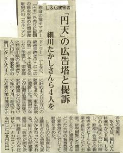 """7612 - (株)Nuts 森山雅美が被害対策弁護団によって訴えられたことの証拠。  """"被害対策弁護団による初の提訴&"""