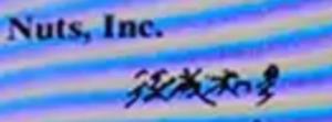 7612 - (株)Nuts Nutsの森田浩章がサインするべき場所に、証人役の後藤和彦がサインしてしまっている画像。  森田は証