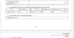 7612 - (株)Nuts 2018年7月12日には、ジオネクストの株を12億円くらい売却してる。 IBUKIにカネが無いっての