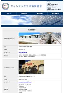 7612 - (株)Nuts フィンテックラボ協同組合のHP。下にあるのが嶋田知江里のささえ愛。(ヴィデビムス運営法人の住所)